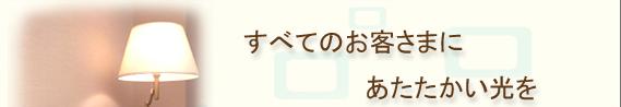 オール電化 電気工事 神奈川県